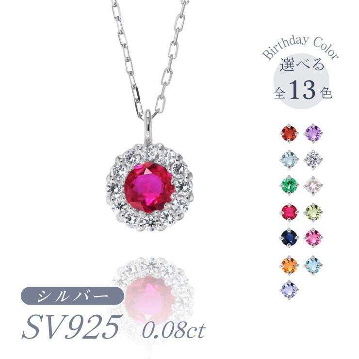 シルバー製 ルビー+ダイヤ 0.08ct ペンダント ネックレス 7月誕生石 jewelrycraft-aqua