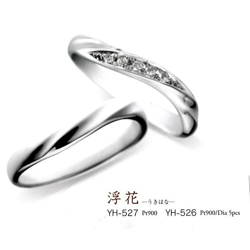 最新の激安 YH-526-2--YH-527-2 Yukiko Hanai 花井幸子デザイナーの Pt900 プラチナ 結婚指輪、マリッジリング、ペアリング(2本セット価格), 無線機屋 a879bce2