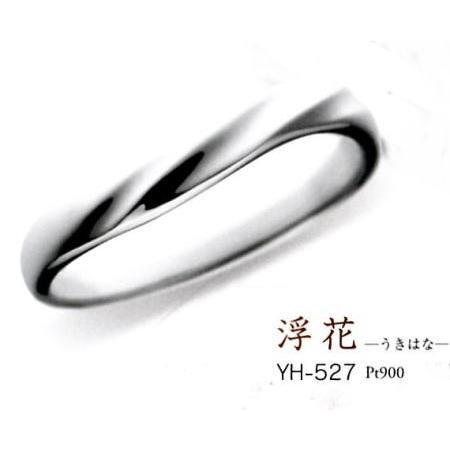 豪奢な YH-527 Yukiko Hanai 花井幸子デザイナーの Pt900 プラチナ 結婚指輪、マリッジリング、ペアリング(1本), 喜茂別町 21d00274
