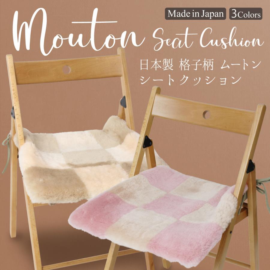 【梅雨に快適】日本製 ムートン座布団 クッション 1枚 リモートワーク中のクッションにもおすすめ 高木ミンク ジュエリーミー 送料無料|jewelryme