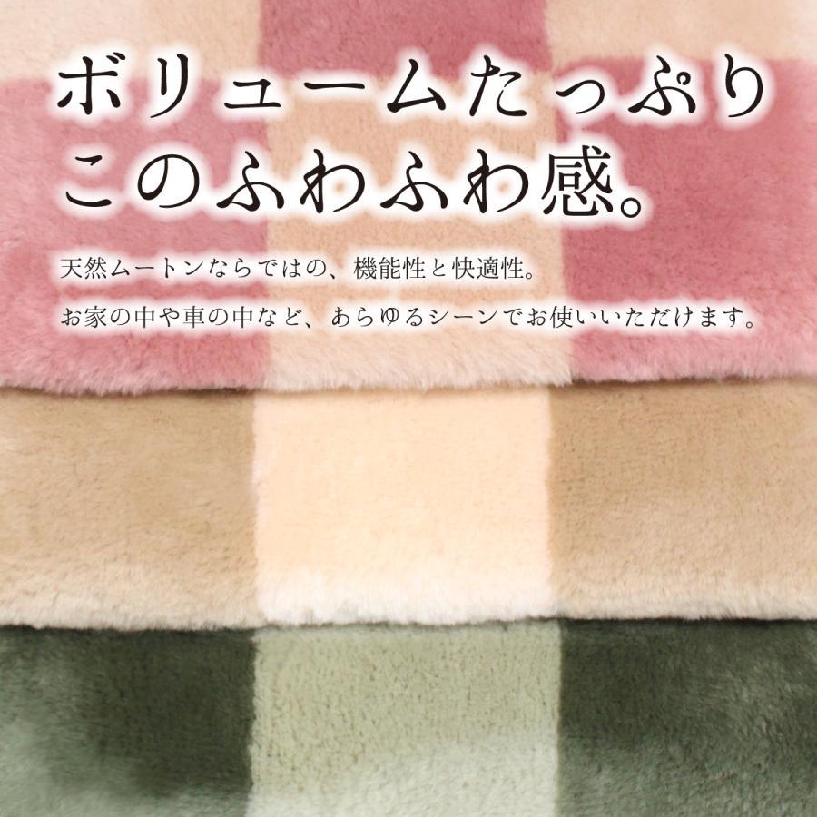 【梅雨に快適】日本製 ムートン座布団 クッション 1枚 リモートワーク中のクッションにもおすすめ 高木ミンク ジュエリーミー 送料無料|jewelryme|02
