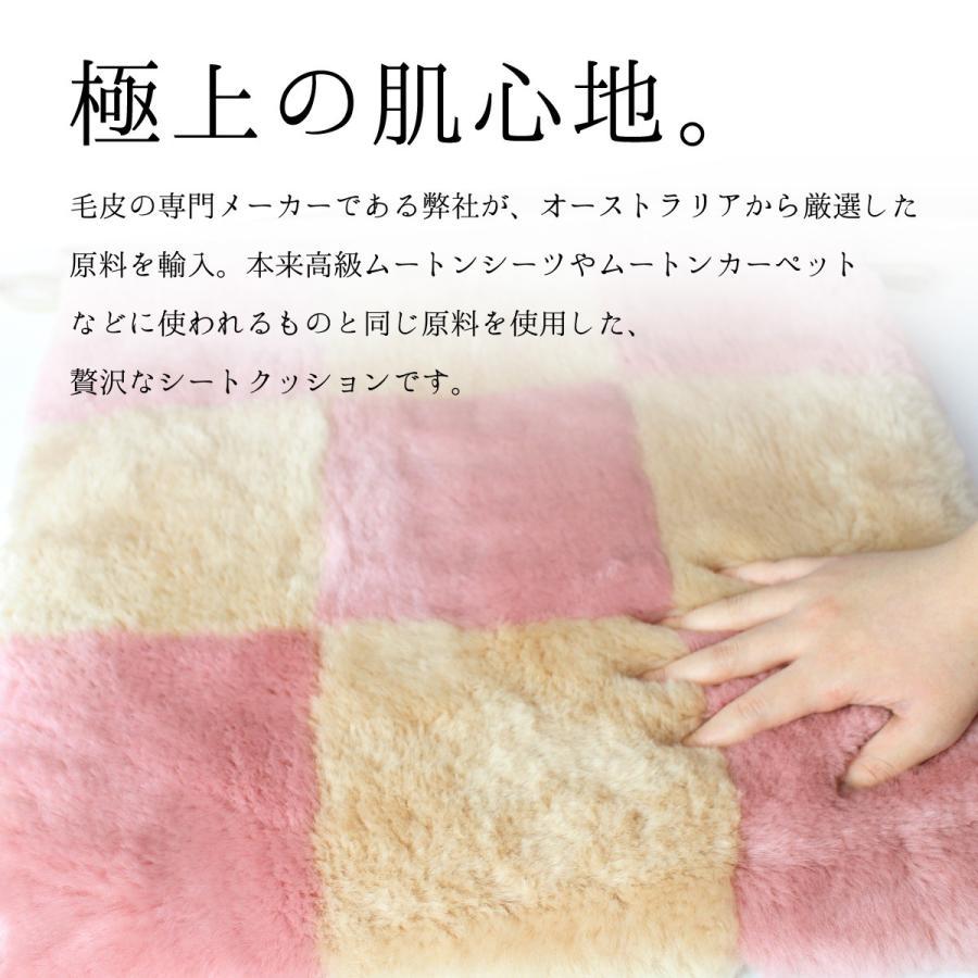 【梅雨に快適】日本製 ムートン座布団 クッション 1枚 リモートワーク中のクッションにもおすすめ 高木ミンク ジュエリーミー 送料無料|jewelryme|04