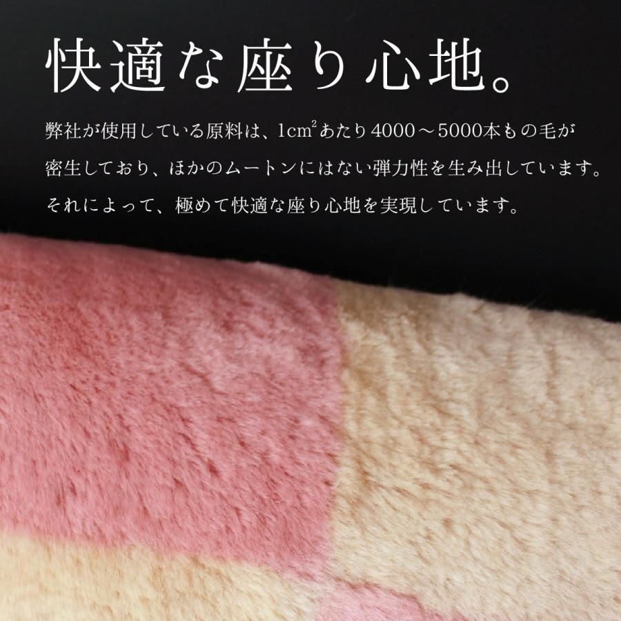 【梅雨に快適】日本製 ムートン座布団 クッション 1枚 リモートワーク中のクッションにもおすすめ 高木ミンク ジュエリーミー 送料無料|jewelryme|05