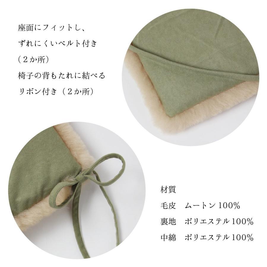 【梅雨に快適】日本製 ムートン座布団 クッション 1枚 リモートワーク中のクッションにもおすすめ 高木ミンク ジュエリーミー 送料無料|jewelryme|08