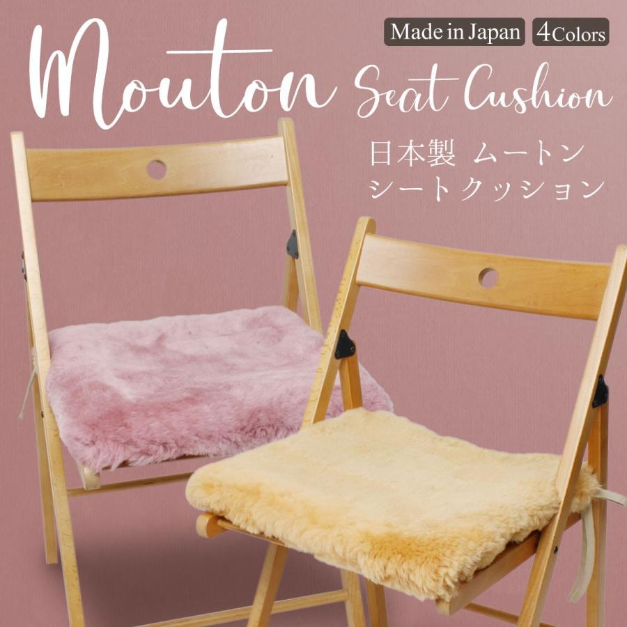 日本製 ムートン座布団 クッション 1枚 リモートワーク中のクッションにもおすすめ 高木ミンク ジュエリーミー 送料無料|jewelryme