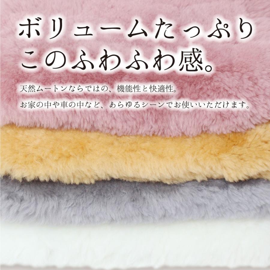 日本製 ムートン座布団 クッション 1枚 リモートワーク中のクッションにもおすすめ 高木ミンク ジュエリーミー 送料無料|jewelryme|02