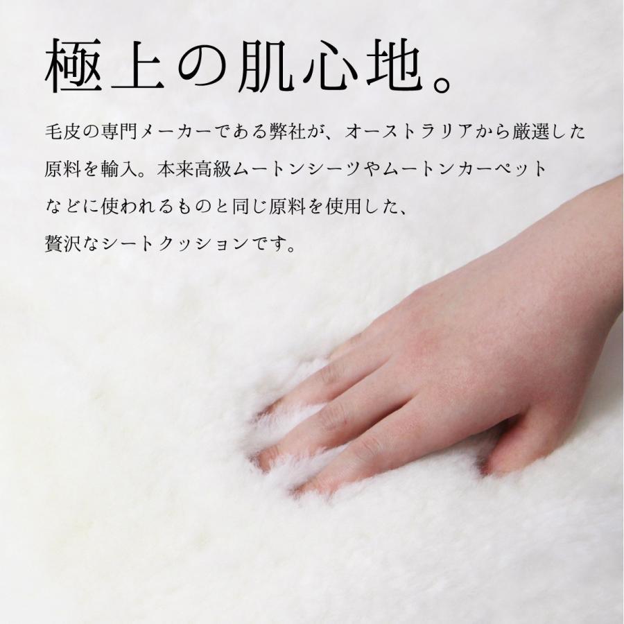 日本製 ムートン座布団 クッション 1枚 リモートワーク中のクッションにもおすすめ 高木ミンク ジュエリーミー 送料無料|jewelryme|04
