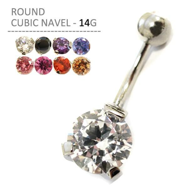 へそピアス 14G ボディピアス ラウンドキュービックネイブル jewels-store