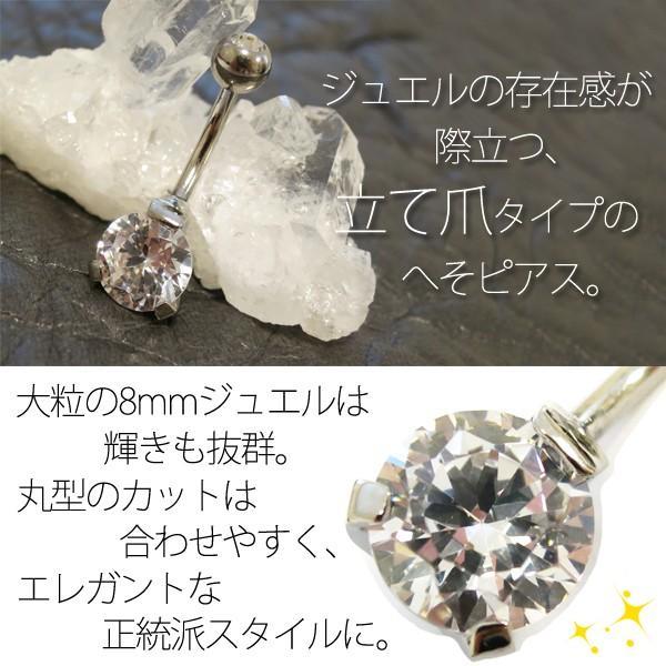 へそピアス 14G ボディピアス ラウンドキュービックネイブル jewels-store 03