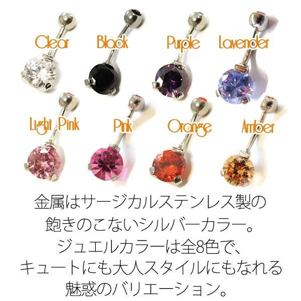 へそピアス 14G ボディピアス ラウンドキュービックネイブル jewels-store 05
