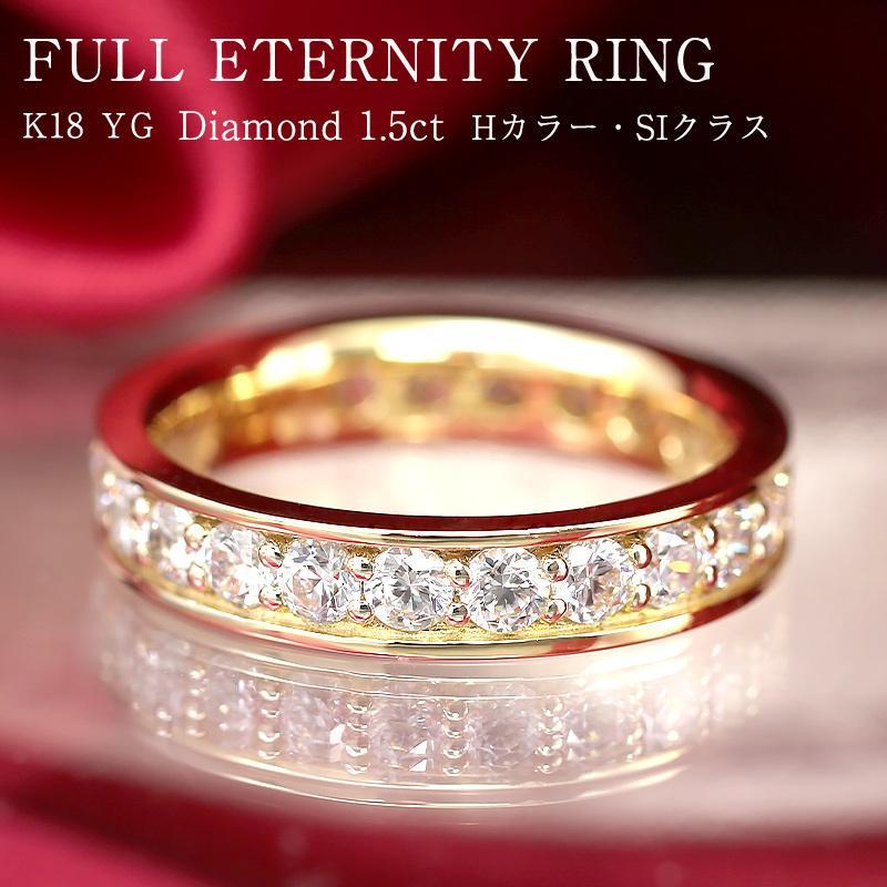 ダイヤモンド エタニティ リング K18YG ゴールド 1.5ct ダイヤ 指輪 Hカラー SIクラス フチあり 18金 K18