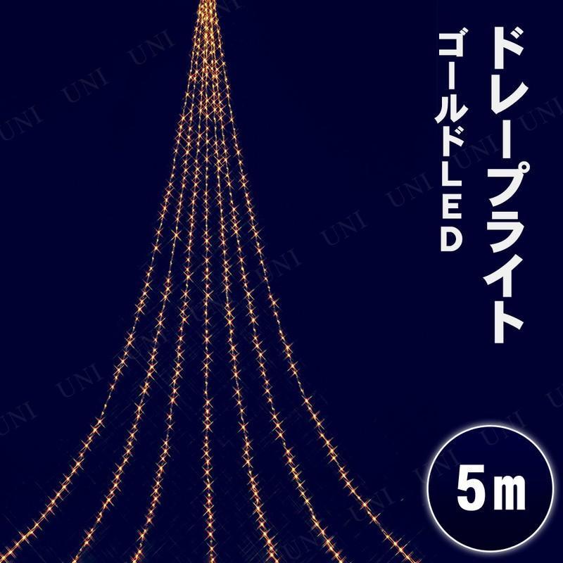 取寄品 クリスマスパーティー パーティーグッズ 5MニューゴールドLEDドレープライト