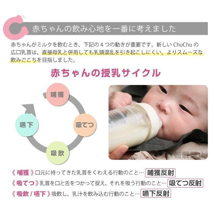 哺乳瓶 広口タイプ プラスチック製 PPSU 240mL 日本製 ジェクス チュチュ ChuChu|jex|07