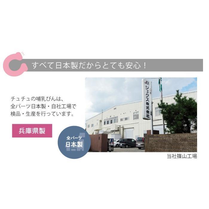 哺乳瓶 広口タイプ プラスチック製 PPSU 240mL 日本製 ジェクス チュチュ ChuChu|jex|10