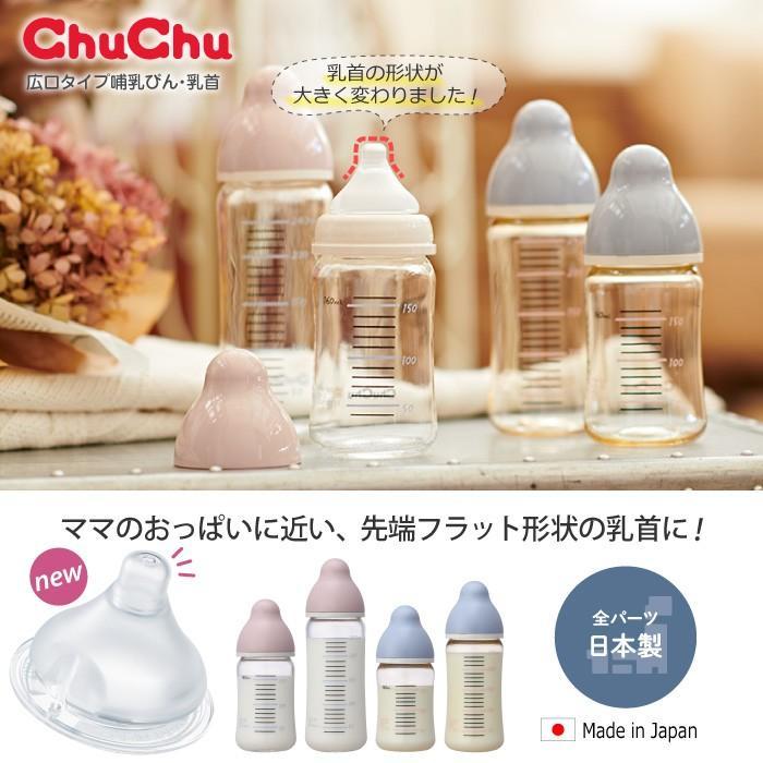 哺乳瓶 広口タイプ プラスチック製 PPSU 160mL 日本製 ジェクス チュチュ ChuChu|jex|02