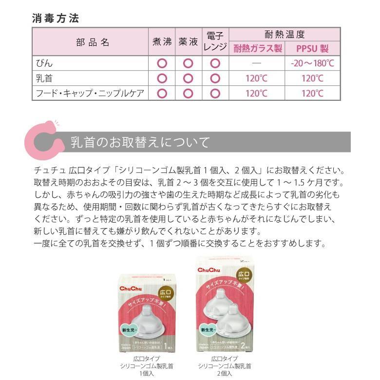哺乳瓶 広口タイプ プラスチック製 PPSU 160mL 日本製 ジェクス チュチュ ChuChu|jex|12