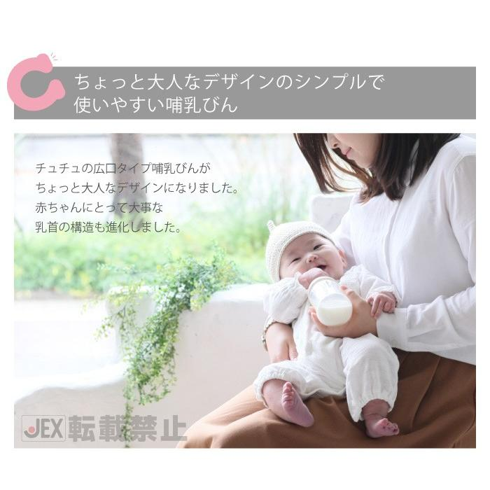 哺乳瓶 広口タイプ プラスチック製 PPSU 160mL 日本製 ジェクス チュチュ ChuChu|jex|03