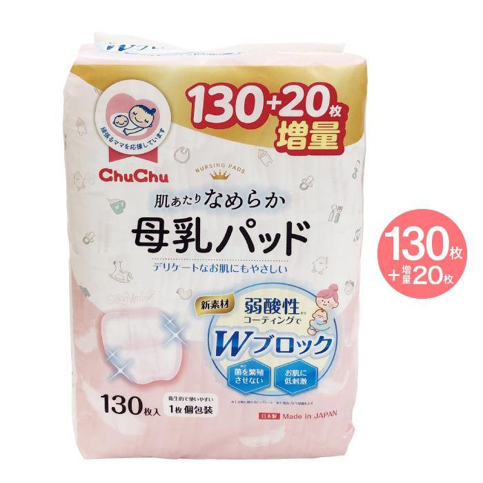 母乳パッド シルキーヴェール 130枚+増量20枚 母乳パット 弱酸性コーティング 低刺激 個包装タイプ ジェクス チュチュ ChuChu [2021.03] jex