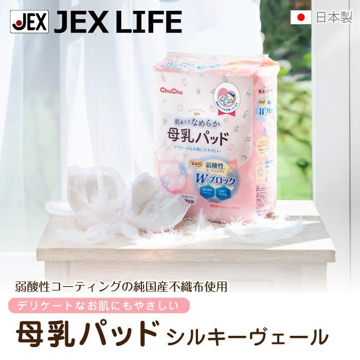 母乳パッド シルキーヴェール 130枚+増量20枚 母乳パット 弱酸性コーティング 低刺激 個包装タイプ ジェクス チュチュ ChuChu [2021.03] jex 02