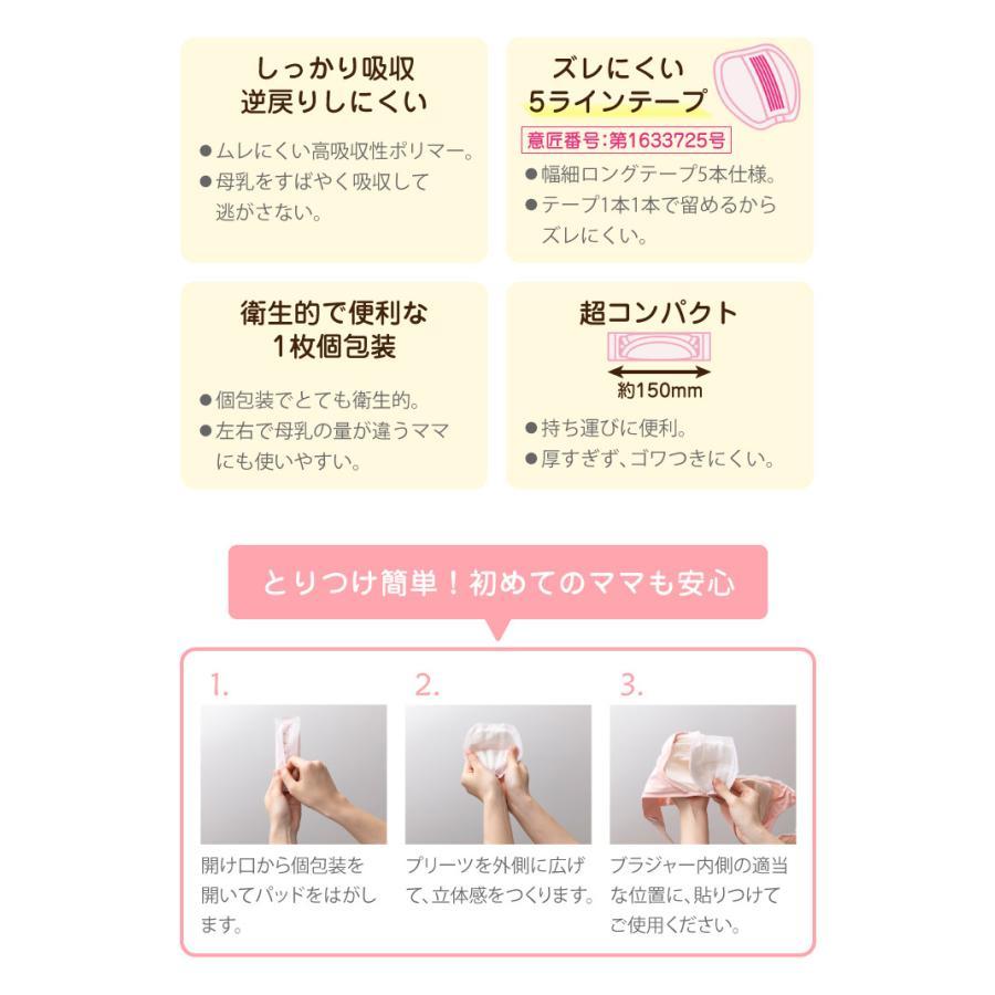 母乳パッド シルキーヴェール 130枚+増量20枚 母乳パット 弱酸性コーティング 低刺激 個包装タイプ ジェクス チュチュ ChuChu [2021.03] jex 04