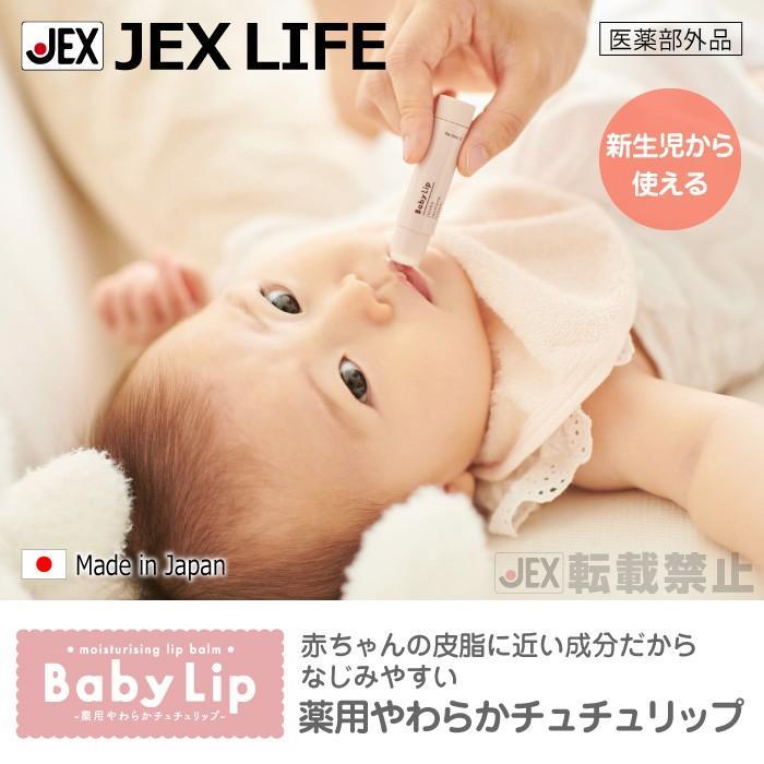 ベビーリップ ジェクス CB 薬用やわらかチュチュリップR 4g 日本製 [新生児〜]|jex|02