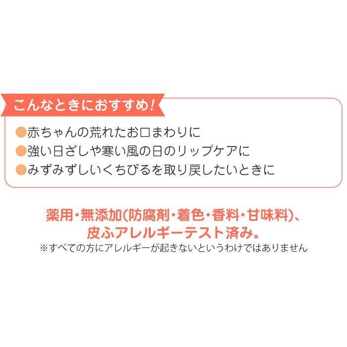 ベビーリップ ジェクス CB 薬用やわらかチュチュリップR 4g 日本製 [新生児〜]|jex|05