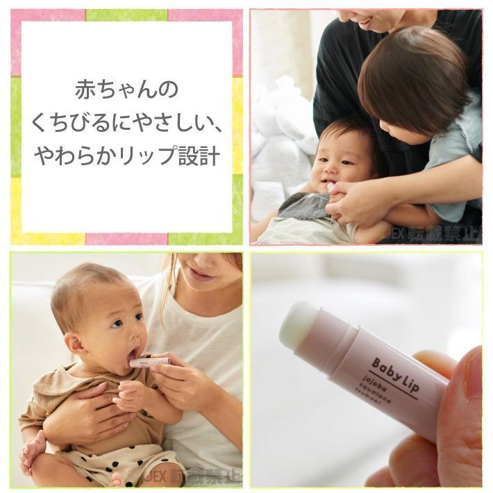 ベビーリップ ジェクス CB 薬用やわらかチュチュリップR 4g 日本製 [新生児〜]|jex|06