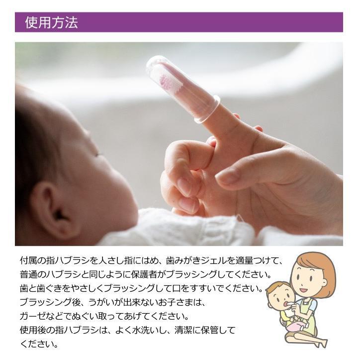 L8020乳酸菌 ジェクス CB L8020乳酸菌使用 指ハブラシ付 歯みがきタイムジェル 8g ぶどう風味 [6ヶ月頃〜] 日本製|jex|07