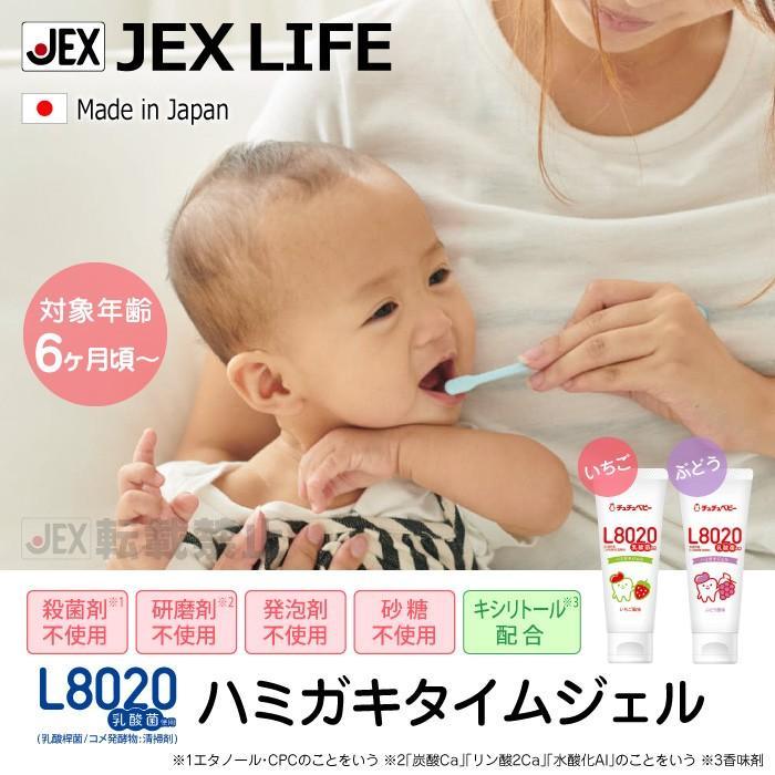 L8020乳酸菌使用 CB 歯みがきタイムジェル 30g ぶどう風味/いちご風味 [6ヶ月頃〜] ジェクス 日本製|jex|02