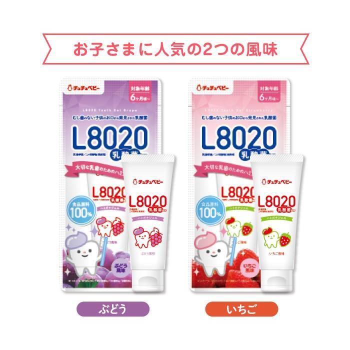 L8020乳酸菌使用 CB 歯みがきタイムジェル 30g ぶどう風味/いちご風味 [6ヶ月頃〜] ジェクス 日本製|jex|07