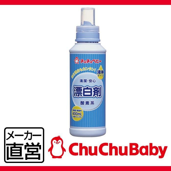 液体漂白剤 400ml チュチュベビー CHU CHU BABY 酸素系漂白剤 排泄汚れ日本製 アウトレット|jex