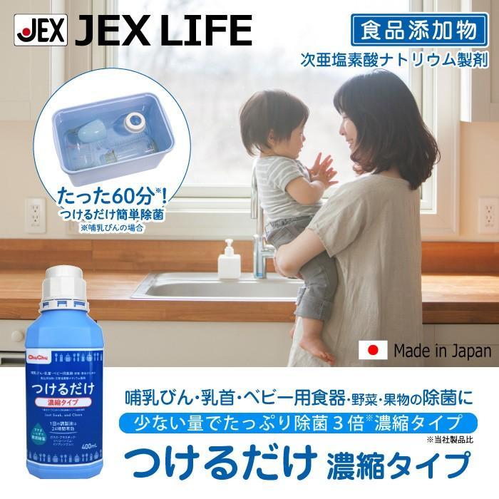 つけるだけ 濃縮タイプ 400mL チュチュ ジェクス 次亜塩素酸ナトリウム製剤 24時間有効 日本製 [3月新発売]|jex|02