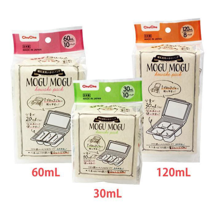 モグモグ小分けパック 30mL/60mL/120mL 離乳食用 電子レンジ可 日本製 Baby Meal Pack ジェクス チュチュ ChuChu|jex