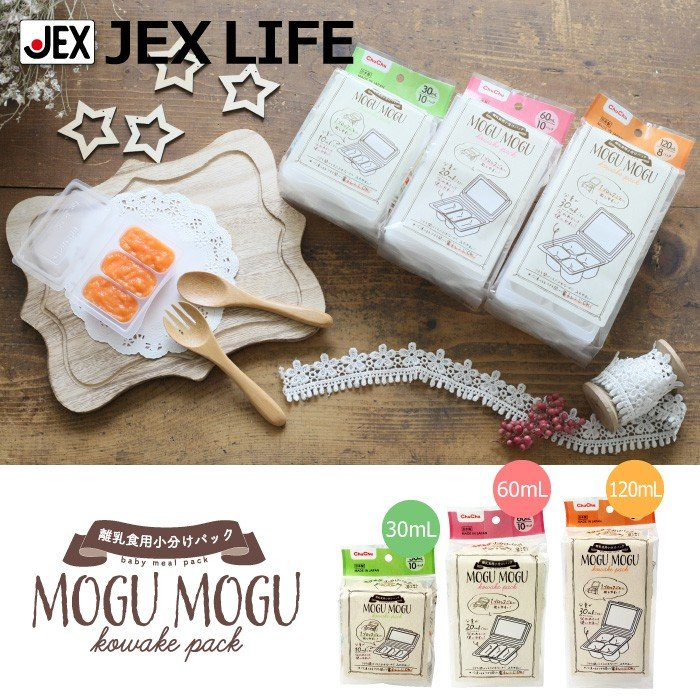 モグモグ小分けパック 30mL/60mL/120mL 離乳食用 電子レンジ可 日本製 Baby Meal Pack ジェクス チュチュ ChuChu|jex|02