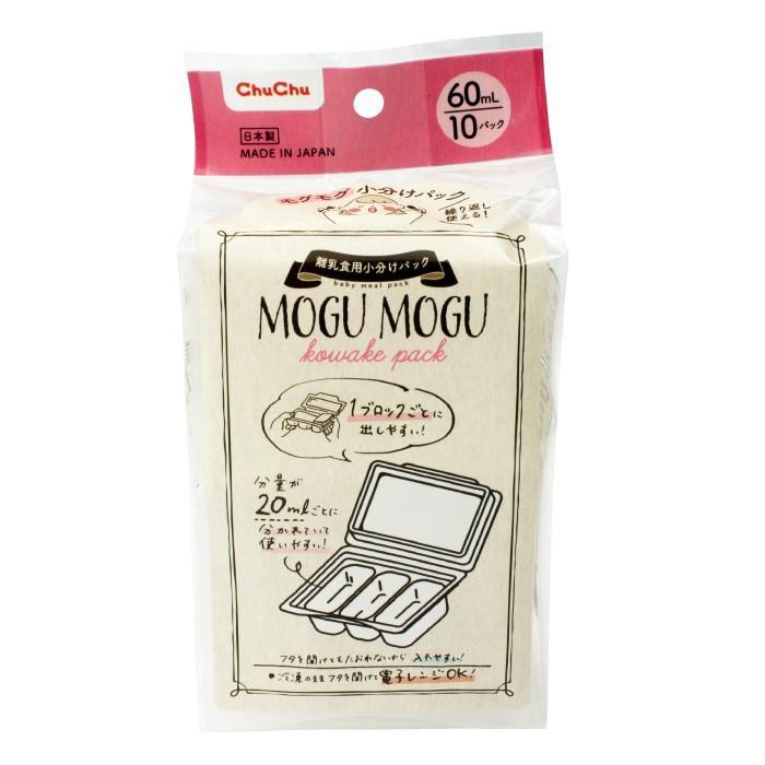 モグモグ小分けパック 30mL/60mL/120mL 離乳食用 電子レンジ可 日本製 Baby Meal Pack ジェクス チュチュ ChuChu|jex|12