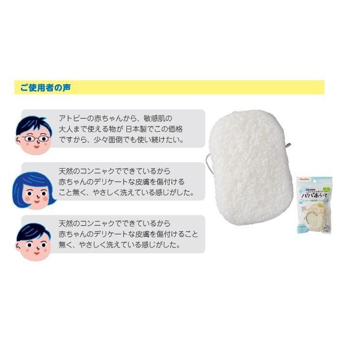 パパあらって こんにゃくスポンジ 日本製 ボディスポンジ チュチュ ジェクス ChuChu|jex|05