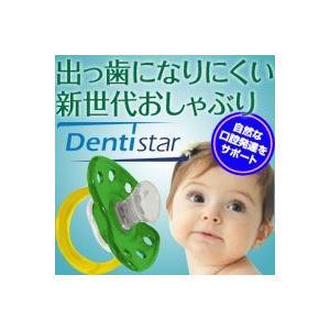 デンティスター1 チュチュ ChuChu おしゃぶり 歯固め ドイツ製 授乳期用0ヶ月から6ヶ月 (1218695) おまけ付き|jex