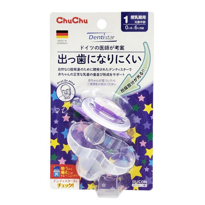 蓄光デンティスター1 チュチュ おしゃぶり 歯固め 授乳期用0ヶ月から6ヶ月蓄光タイプ パープル ドイツ製 ChuChu ジェクス (1218733) おまけ付き|jex