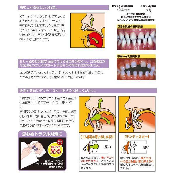 蓄光デンティスター1 チュチュ おしゃぶり 歯固め 授乳期用0ヶ月から6ヶ月蓄光タイプ パープル ドイツ製 ChuChu ジェクス (1218733) おまけ付き|jex|03