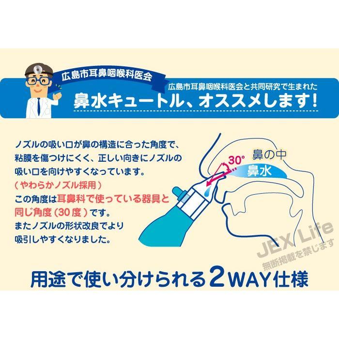 鼻水キュートル2WAYタイプ チュチュベビー CHU CHU BABY おまけ付き|jex|02