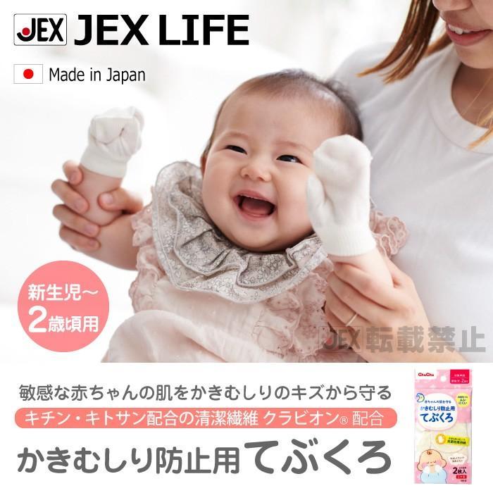 [新] かきむしり防止用手袋R 新生児〜2歳頃 左右兼用2枚入 日本製 チュチュ ChuChu|jex|02