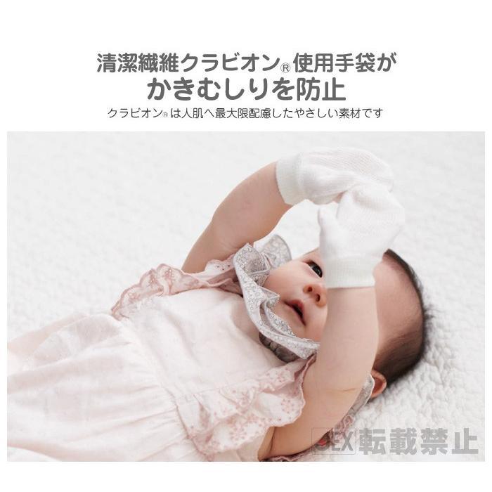 [新] かきむしり防止用手袋R 新生児〜2歳頃 左右兼用2枚入 日本製 チュチュ ChuChu|jex|03
