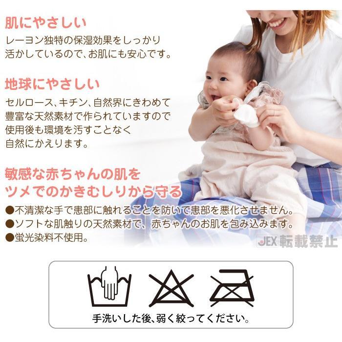 [新] かきむしり防止用手袋R 新生児〜2歳頃 左右兼用2枚入 日本製 チュチュ ChuChu|jex|06