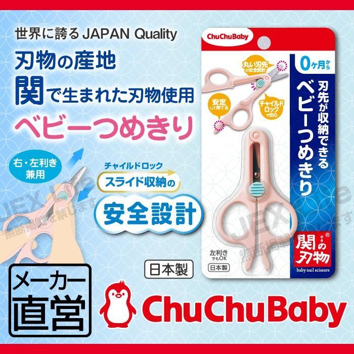 ベビーつめきり ハサミタイプ チュチュベビー CHU CHU BABY 赤ちゃん用爪切り おまけ付き|jex