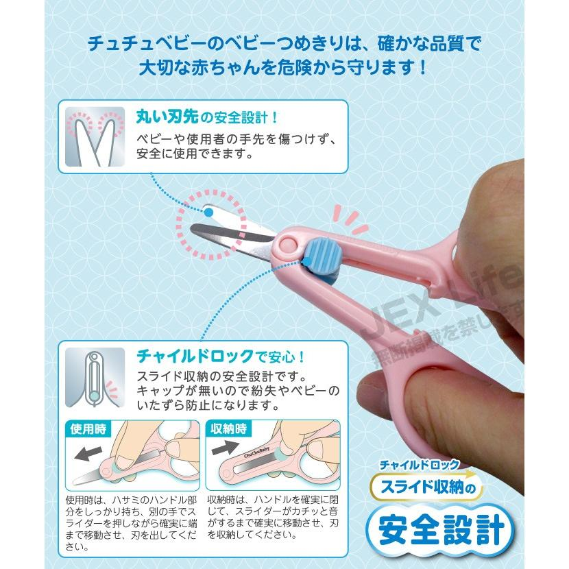 ベビーつめきり ハサミタイプ チュチュベビー CHU CHU BABY 赤ちゃん用爪切り おまけ付き|jex|02
