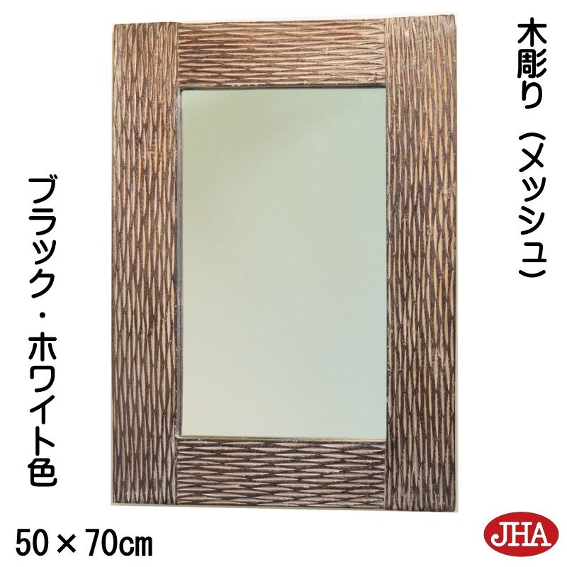 JHAアンティークミラー (デラックス) ウッディ・モダン・木彫りミラー(メッシュ)W500×H700(ブラック&ホワイト)壁掛け鏡 ウォールミラー バリ島 洗面 トイレ