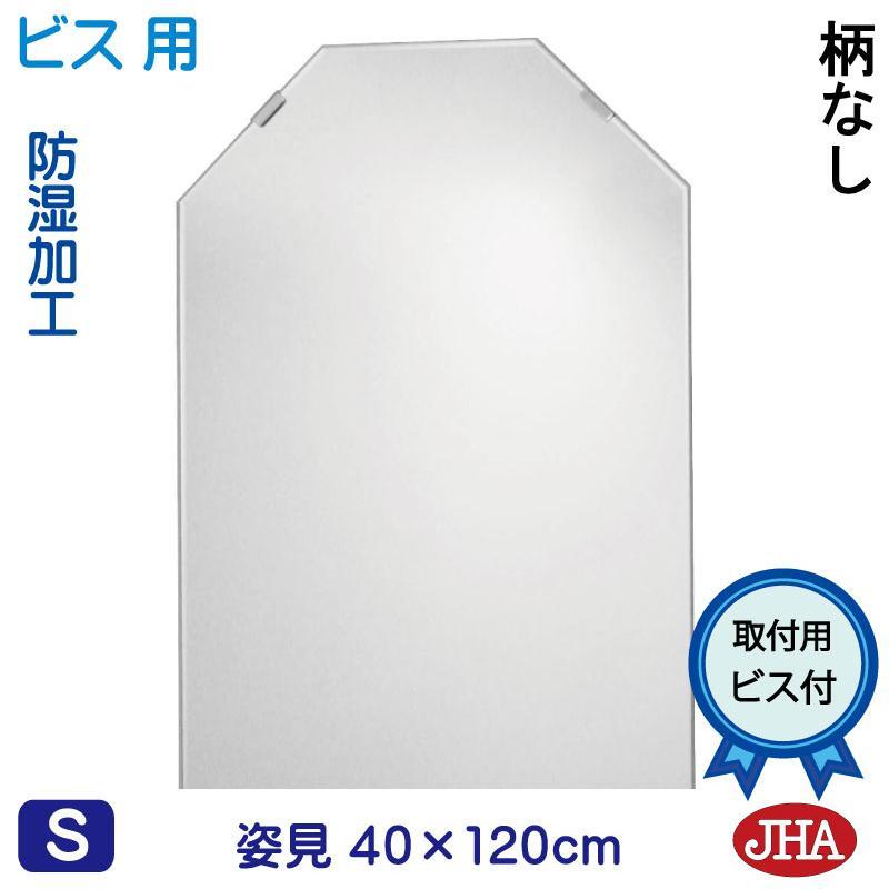姿見 姿見鏡 八角鏡 JHAインテリア風水ミラー (デラックス) 柄なし 八角形W400×H1200(通常品) ビス用 CM-OT-40X120Tb 玄関 店舗 八角ミラー