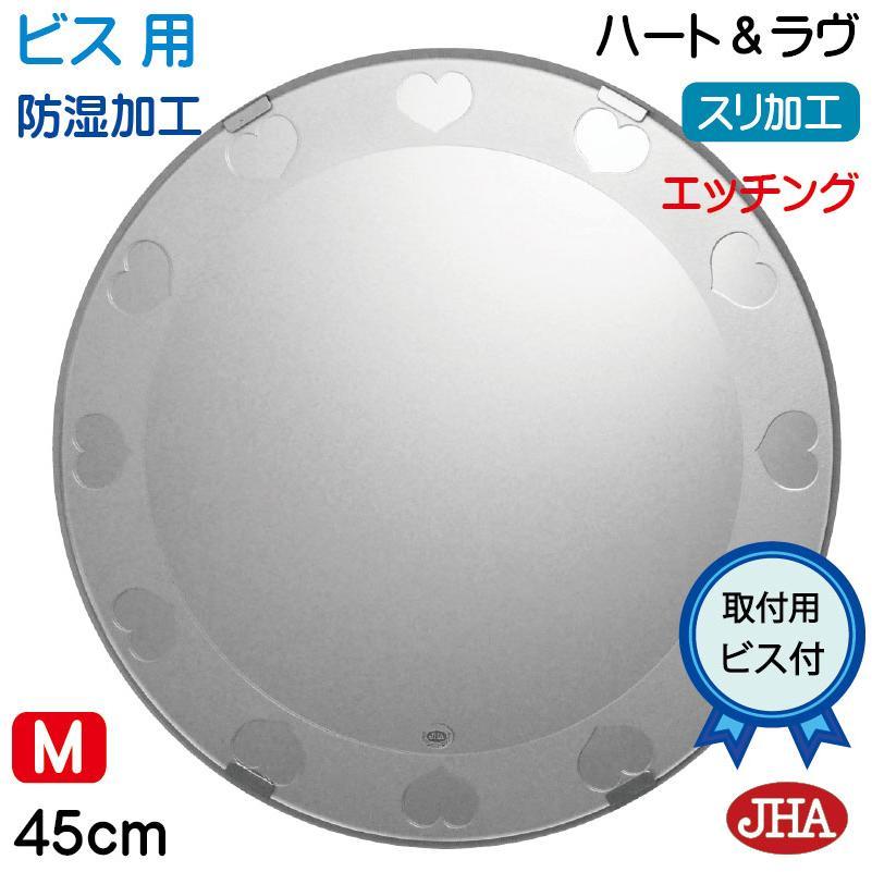 JHAデザイン風水ミラー ハート&ラヴ 丸型W450×H450 丸型W450×H450 ビス用(風呂場は不可) 玄関 洗面 トイレ オシャレ かわいい スタイリッシュ 円 円型 丸形 まる