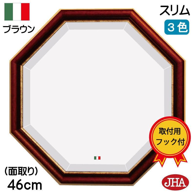 (新作)八角鏡 イタリア製 JHAアンティーク風水ミラー 風水鏡 スリム(ブラウン・ゴールド)正八角形W460×H460(デラックス:面取り) 壁掛け鏡 八角ミラー