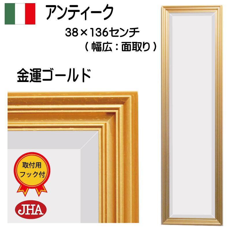 オリジナル(デラックス:面取り)姿見 姿見鏡 イタリア製 JHAアンティークミラー シンプル (金運ゴールド) (金運ゴールド) W375×H1354 壁掛け鏡 ウォールミラー おしゃれ